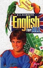 English for All. Обучающие игры