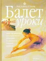 Балет. Уроки