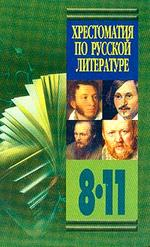 Хрестоматия по литературе 8-11классы: В 2 кн. Кн. 1