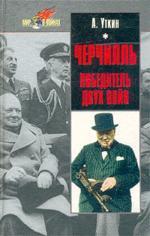 Черчиль. Победитель 2-х войн
