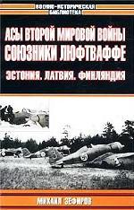 Асы Второй мировой войны