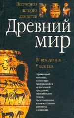 Древний мир IV в. до н.э.-V век н.э. Всемирная история для детей