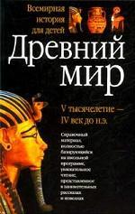 Древний мир. V тысячелетие - IV век до н.э