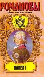Павел I. Деды
