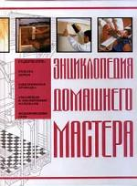 Энциклопедия домашнего мастера