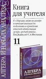 Алгебра и начала анализа. Книга для учителя