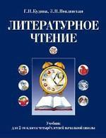 Литературное чтение. Учебник для 2-го класса 4-летней начальной школы