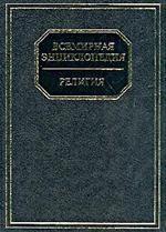 Всемирная энциклопедия. Религия