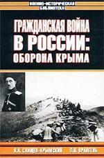 Гражданская война в России. Оборона Крыма