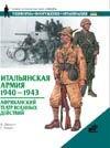 Итальянская армия, 1940-1943. Африканский театр военных действий