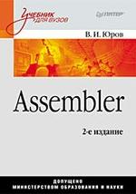 Assembler: Учебник для вузов. 2-е изд