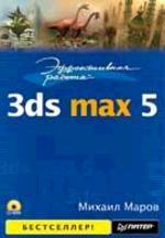 Эффективная работа: 3ds max 5 (+CD)