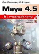 Maya 4.5: учебный курс (+CD)