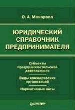 Юридический справочник предпринимателя