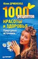 1000 рецептов красоты и здоровья