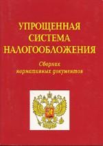 Упрощенная система налогообложения. Сборник нормативных документов