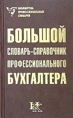 Большой словарь-справочник профессионального бухгалтера