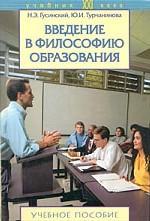 Введение в философию образования
