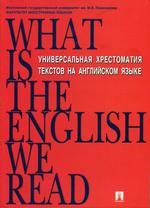 Универсальная хрестоматия текстов на английском языке