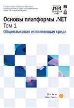 Основы платформы .NET. Том 1. Общеязыковая исполняющая среда