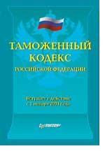 Таможенный кодекс РФ