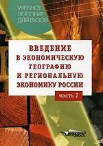 Введение в экономическую географию и региональную экономику России. Часть 2