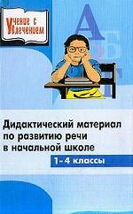 Дидактический материал по развитию речи в начальной школе. 1-4 классы