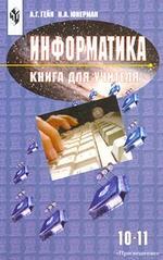 Информатика, 10-11 классы. Книга для учителя