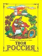 Твоя Россия. Учебник-хрестоматия по истории для 3 класса (1-3) и 4 класса (1-4) начальной школы