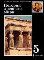 История Древнего мира, 5 класс