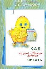 Как научить Вашего ребенка читать: пособие для воспитателей, учителей, родителей и детей