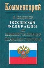 Комментарий к Кодексу РФ об административных правонарушениях. Том 2