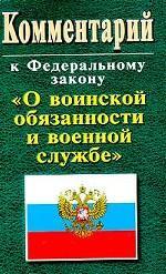 """Комментарий к ФЗ """"О воинской обязанности и военной службе"""""""
