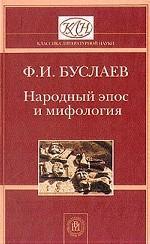 Народный эпос и мифология