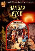 Начало Руси. Тайны рождения русского народа