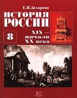 История России. XIX - начало XX века, 8 класс