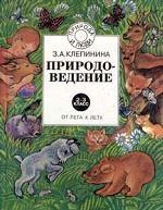Природоведение (1-4), 3 класс
