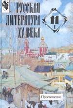 Русская литература XIX в. 11 класс. Часть 1