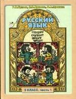 Русский язык. 3 класс. Часть 1. Учебник