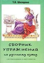Сборник упражнений по русскому языку для школьников и абитуриентов