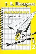 Математика. Программа 1-4. Сборник упражнений. 1-2 классы
