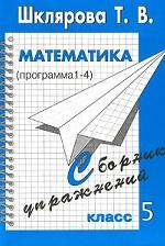 Математика. Программа 1-4. Сборник упражнений. 5 класс