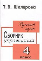 Русский язык. 3 класс. Сборник упражнений