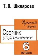 Русский язык. 6 класс. Сборник упражнений