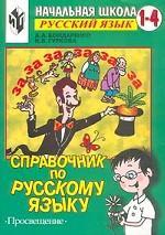 Справочник по русскому языку. Начальная школа. 1-4 классы