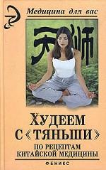 """Худеем с """"Тяньши"""" по рецептам китайской медицины"""