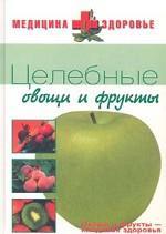 Целебные овощи и фрукты