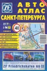 Автоатлас Санкт-Петербурга с дорожными знаками