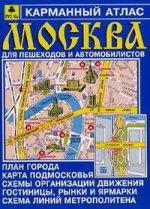 Атлас Москвы (карманный)