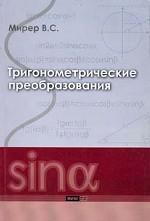 Тригонометрические преобразования: учебное пособие